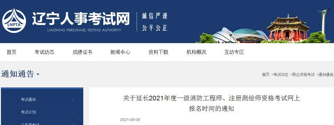 辽宁省2021年度一级注册消防工程师资格考试报名截止时间延长至9月14日