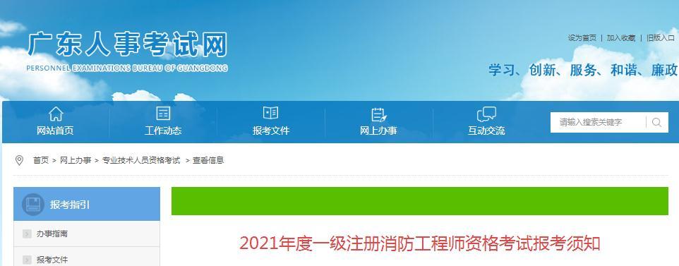 广东省2021年度一级注册消防工程师资格考试9月9日开始报名