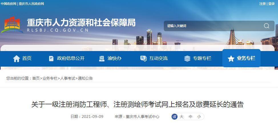 重庆市2021年度一级注册消防工程师资格考试报名时间延长至9月15日