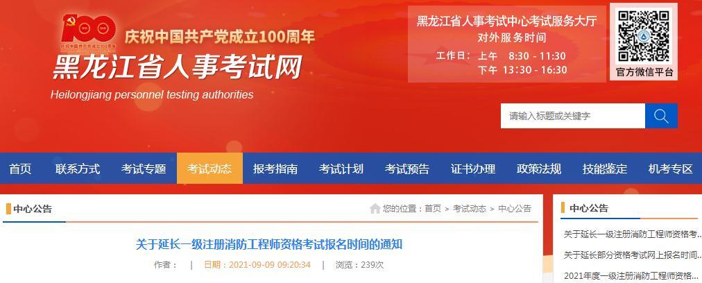 黑龙江省2021年度一级注册消防工程师资格考试报名时间延长至9月15日