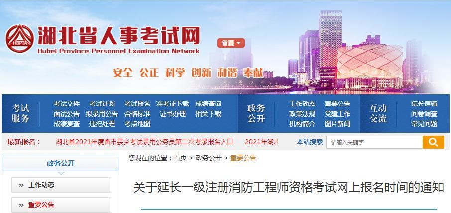 湖北省2021年度一级注册消防工程师资格考试报名截止时间延长至9月14日